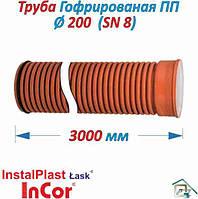 Труба гофрированная ПП Ø 200*3000  (SN 8)
