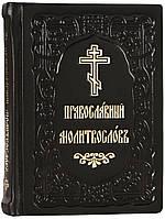 Православный молитвослов (кожа, церковно-славянский)