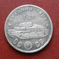СССР 50 рублей 1945 г. Танк Т- 28