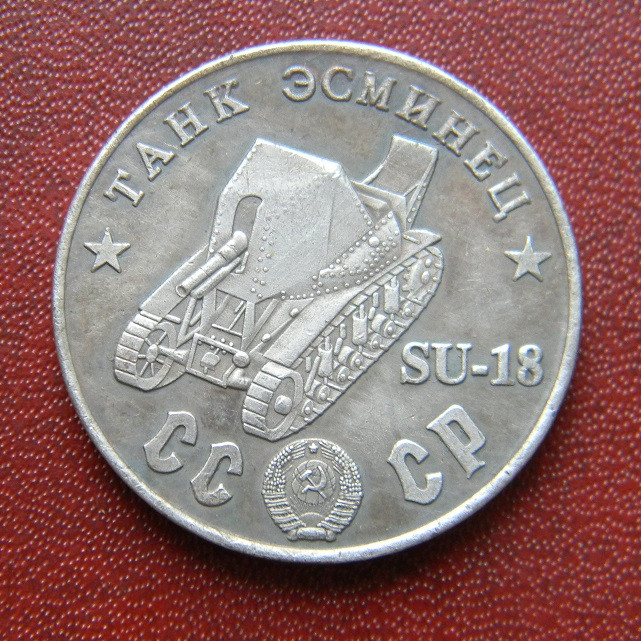 СССР 50 рублей 1945 г. танк SU — 18
