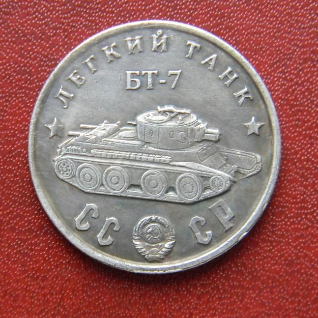 СССР 50 рублей 1945 г. БТ — 7