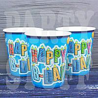 Бумажные стаканчики Happy Birthday синий, 10 шт, фото 1