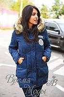 Зимняя куртка-парка, тёмно-синяя. 6 цветов. р-ры: S,M, ХL,ХХL. 8064