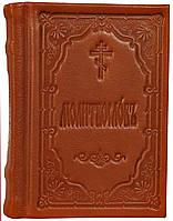 Молитвослов (кожа,карманный, гражд. шрифт), фото 1