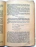 Н.Калитин «Поэт-новатор» О мастерстве Маяковского. 1960 год. , фото 8