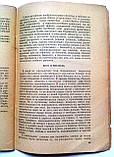Н.Калитин «Поэт-новатор» О мастерстве Маяковского. 1960 год. , фото 9