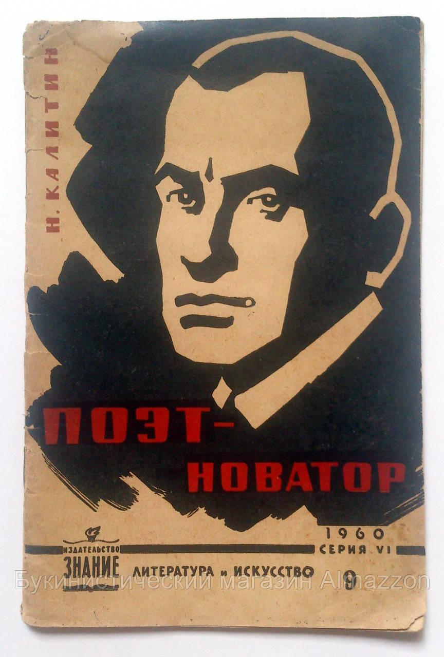 Н.Калитин «Поэт-новатор» О мастерстве Маяковского. 1960 год.