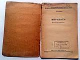 Н.Калитин «Поэт-новатор» О мастерстве Маяковского. 1960 год. , фото 2