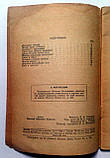 Н.Калитин «Поэт-новатор» О мастерстве Маяковского. 1960 год. , фото 3