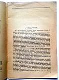 Н.Калитин «Поэт-новатор» О мастерстве Маяковского. 1960 год. , фото 4