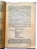Н.Калитин «Поэт-новатор» О мастерстве Маяковского. 1960 год. , фото 5