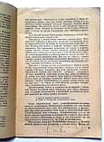 Н.Калитин «Поэт-новатор» О мастерстве Маяковского. 1960 год. , фото 6