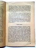 Н.Калитин «Поэт-новатор» О мастерстве Маяковского. 1960 год. , фото 7
