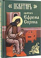 Псалтирь святого Ефрема Сирина