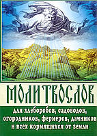 Молитвослов для хлеборобов и всех кормящихся от земли