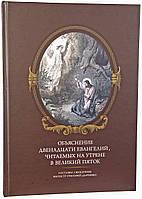 Объяснение двенадцати Евангелий, читаемых в Великий пяток