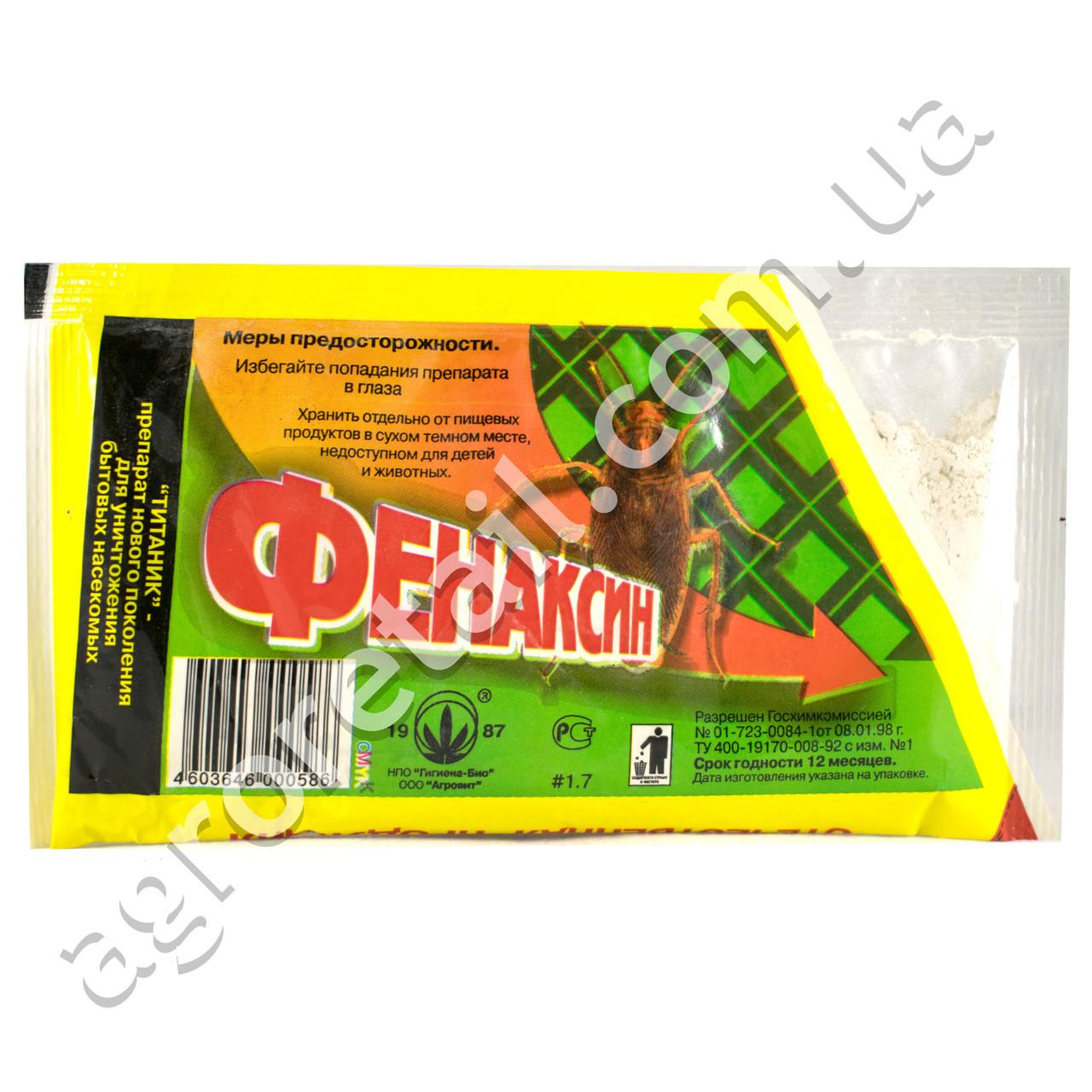 Порошок от бытовых насекомых Фенаксин 100 г