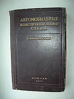Автомобильные конструкционные стали. Справочник. 1951 год