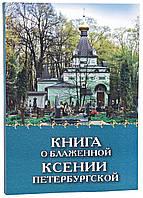 Книга о Блаженной Ксении Петербургской