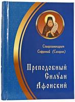 Преподобнй Силуан Афонський