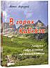 В горах Кавказа. Записки современного пустынножителя