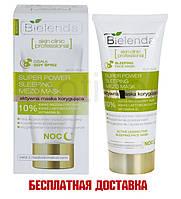 Bielenda Skin Clinic Professional Correcting ночная маска для кожи с недостатками