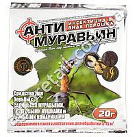 Антимуравьин 20 г