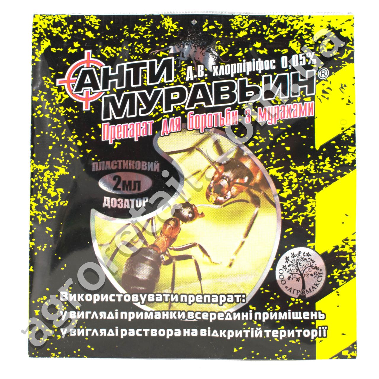 Концентрат от муравьев Антимуравьин 2 мл