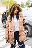 Зимняя тёплая куртка парка, бежевая. 4 цвета. Р-ры: S,M,L,ХL,ХХL. 8063
