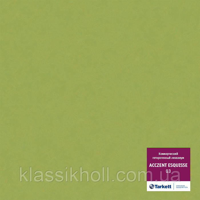Линолеум коммерческий Tarkett ACCZENT ESQUISSE 03 (коммерческий гетерогенный) КМ2