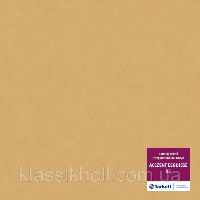 Линолеум коммерческий Tarkett ACCZENT ESQUISSE 05 (коммерческий гетерогенный) КМ2
