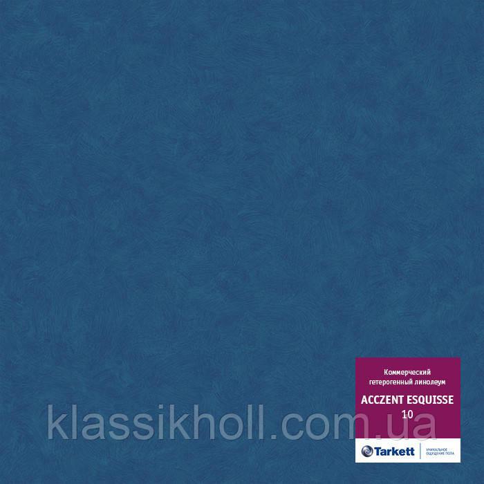 Лінолеум комерційний Tarkett ACCZENT ESQUISSE 10 (комерційний гетерогенний) КМ2
