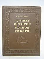 Киселев С.В. Древняя история южной Сибири.