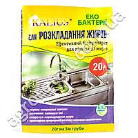 Kalius для разложения жиров 20 г