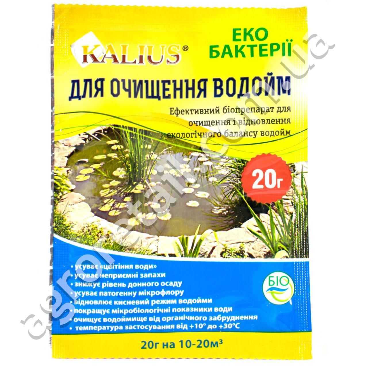 Kalius для очистки водоемов 20 г  - Agroretail.com.ua в Днепропетровской области