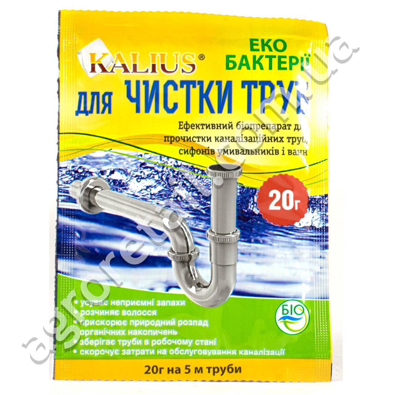Біохім-сервіс Kalius для прочистки труб 20 г - Agroretail.com.ua в Днепропетровской области