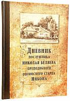 Дневник послушника Николая Беляева (преподобного оптинского старца Никона
