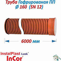 Труба гофрированная ПП Ø 160*6000  (SN 12)