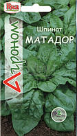 Семена Шпинат Матадор 2 грамма Riva