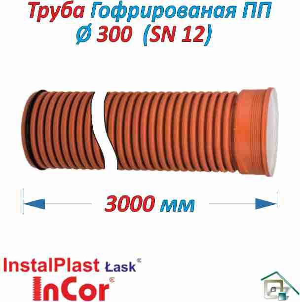 Труба гофрированная ПП Ø 300*3000  (SN 12)