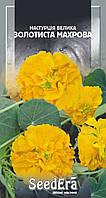 Настурція велика Золотиста махрова Seedera, 1,5 г