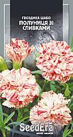 Гвоздика Шабо махр.Полуниця зі сливками дворічна Seedera, 0,2 г