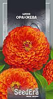 Цинія високоросла елегантна оранжева Seedera, 0,5 г