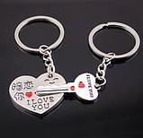 Два брелока для закоханих - Серце з місцем горизонтальним для ключа і брелок-ключ SKU0000573, фото 2