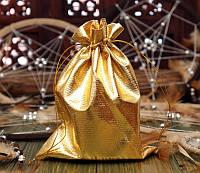 Мешочек из ламе золотой (11х17 см)