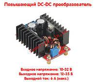Повышающий DC-DC преобразователь 6А, фото 1