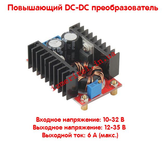 Повышающий DC-DC преобразователь 6А