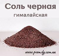Соль черная гималайская (kala namak) 100 г