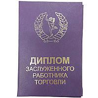 Диплом заслуженного работника торговли