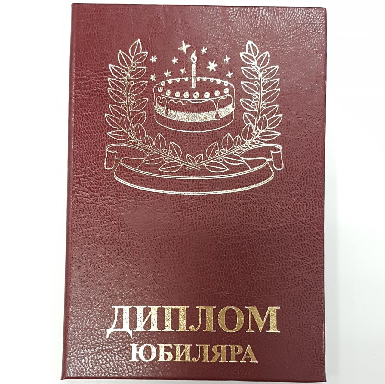 Диплом юбиляра продажа цена в Чернигове сувенирные значки  Диплом юбиляра